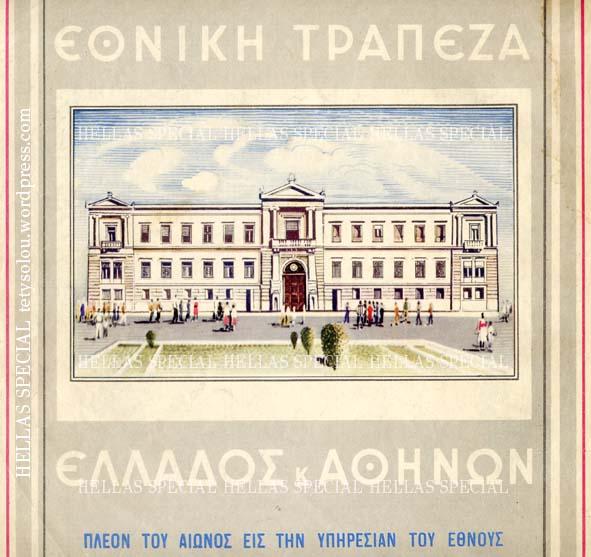 Εθνική Τράπεζα copy