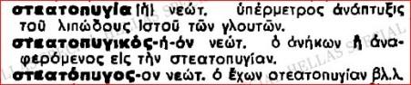 Ζουράρις_στεατοπυγικός