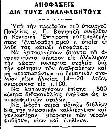 Αναλφαβητισμός-1960-1
