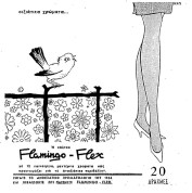 Flamingo Flex_1964