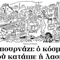 Αυτά που είδε και άκουσε ο Μίνως Αργυράκης στο τραγικό Μπουρνάζι τον μαύρο Νοέμβρη του 1961