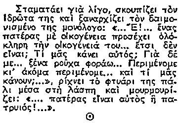 08-11-1961_Μπουρνάζι Τρύφωνας5.jpg