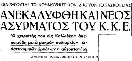 Ελευθερία 16-11-1951 οι παράνομοι ασύρματοι