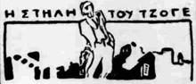 Βραδυνή 1-2-1931 Τζογές