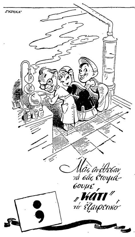 Καραβασίλης Εμπρός 12-9-1946