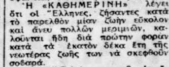 Καθημερινή 1941