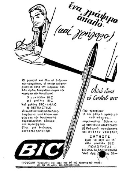 BIC 1960