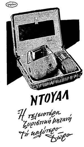 Ηλεκτρική ξυριστική μηχανή 1960