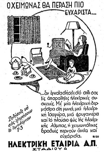 Διαφήμιση της Ηλεκτρικής Εταιρίας Αθηνών-Πειραιώς, 1933