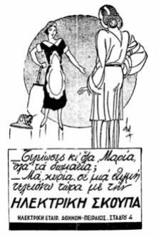 Σκίτσο του Φωκίωνα Δημητριάδη