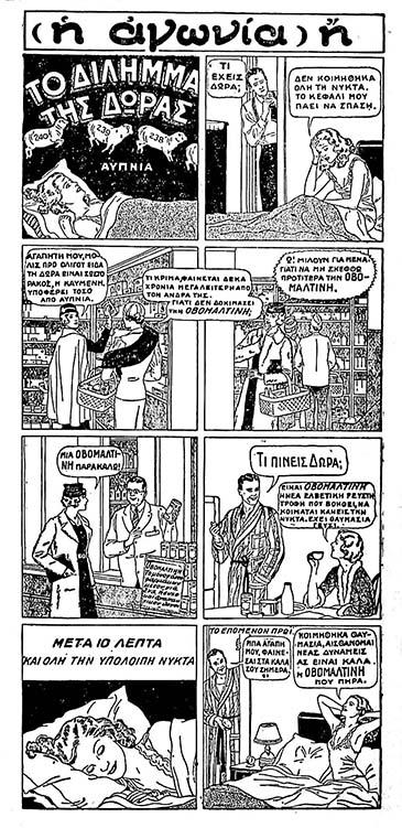 Οβομαλτίνη 1933