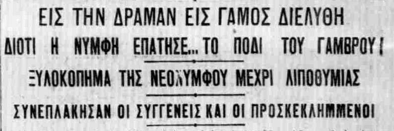 η δε γυνή ΕλεύθΆνθρ 1931-10-12