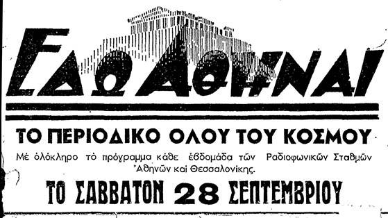 Ραδιοπρόγραμμα Εμπρός 22-9-1946