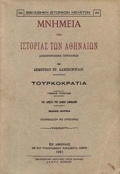 Καμπούρογλου-Μνημεία της ιστορίας των Αθηναίων