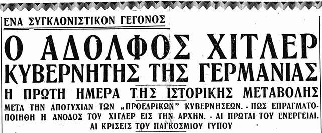 Πρωτοσέλιδο 1 Φεβρουαρίου 1933
