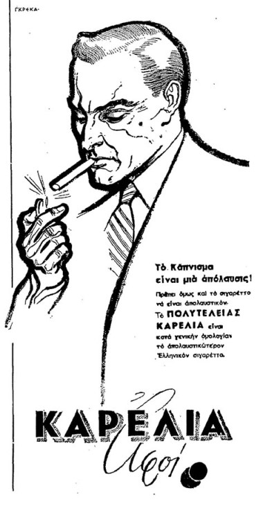 Κασετίνα πολυτελείας Καρέλια, 1955